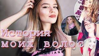 ИСТОРИЯ МОИХ ВОЛОС+фото.MY HAIR STORY.Sasha YA