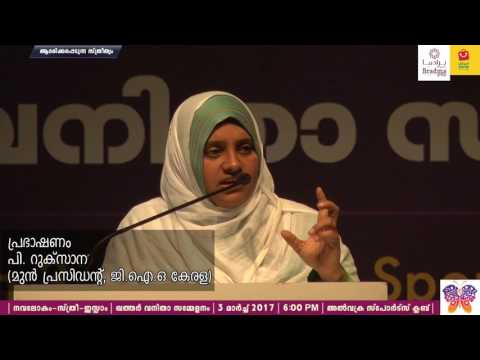 Qatar Vanitha Sammelanam 2017 - Video Part 3