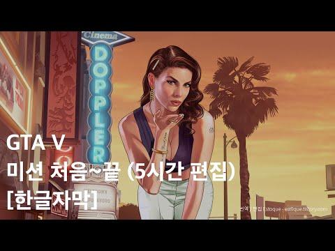 GTA V 모든 미션 편집본 (5시간) [한글자막]