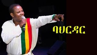 Yehunie Belay Bahirdar New Ethiopian Music