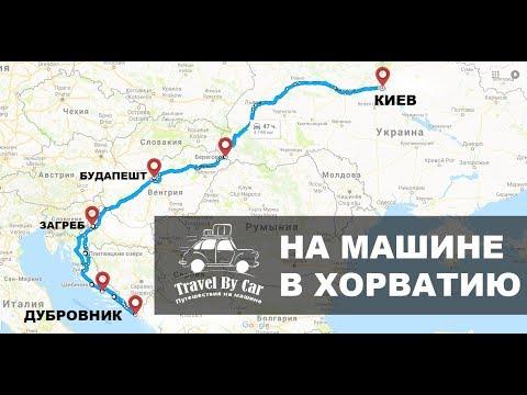 В Хорватию на машине. Нюансы и лайфхаки для поездки в Хорватию на авто.