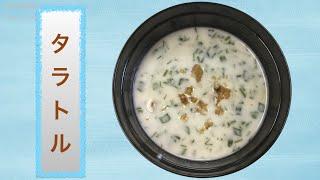 #ブルガリアのヨーグルトスープ の #タラトル. ヨーグルトときゅうりの冷たいスープ.#ブルガリア料理