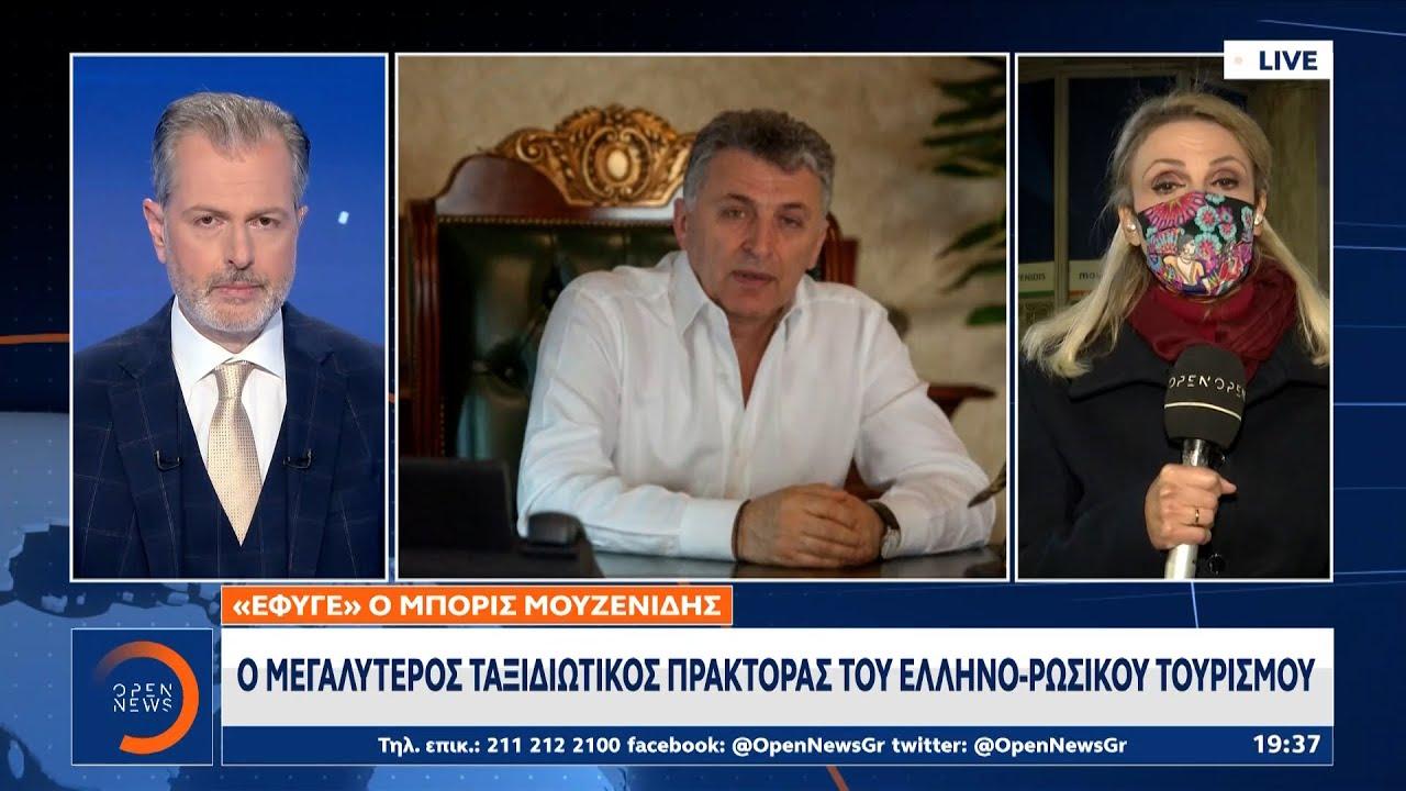 Έφυγε» από κορωνοϊό ο Μπόρις Μουζενίδης | Κεντρικό Δελτίο Ειδήσεων  27/3/2021 | OPEN TV - YouTube
