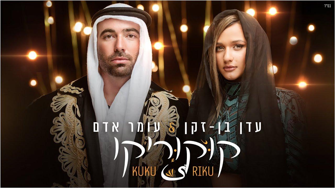 עומר אדם & עדן בן זקן - קוקוריקו   Omer Adam & Eden Ben Zaken - Kuku Riku