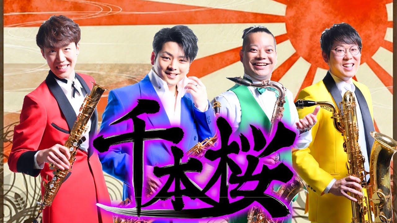 【超絶技巧】サックス四重奏で「千本桜」 feat. 初音ミク / 黒うさP