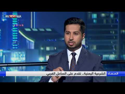 الشرعية اليمنية.. تقدم على الساحل الغربي  - نشر قبل 6 ساعة