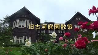洋風庭園>左右対称の直線美のテラス式の庭園に咲くバラが訪問者を楽し...