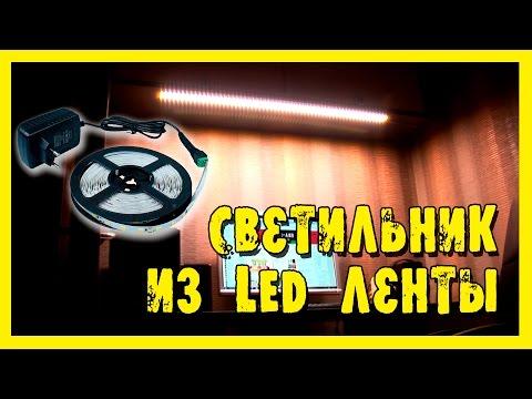 Светильники из светодиодных лент своими руками