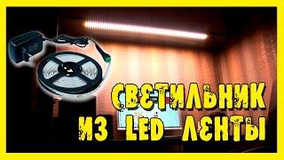 Светильник из светодиодной ленты своими руками.(Светодиодный светильник из светодиодной ленты. Не просто, а очень просто. Это под силу каждому! Светодиодна..., 2016-05-20T17:14:10.000Z)