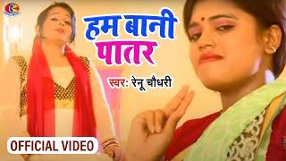 हम बानी पातर मरद बानी मोटा | Bhojpuri Hot Video | Renu Chaudhary | Hangama Ho Jaai