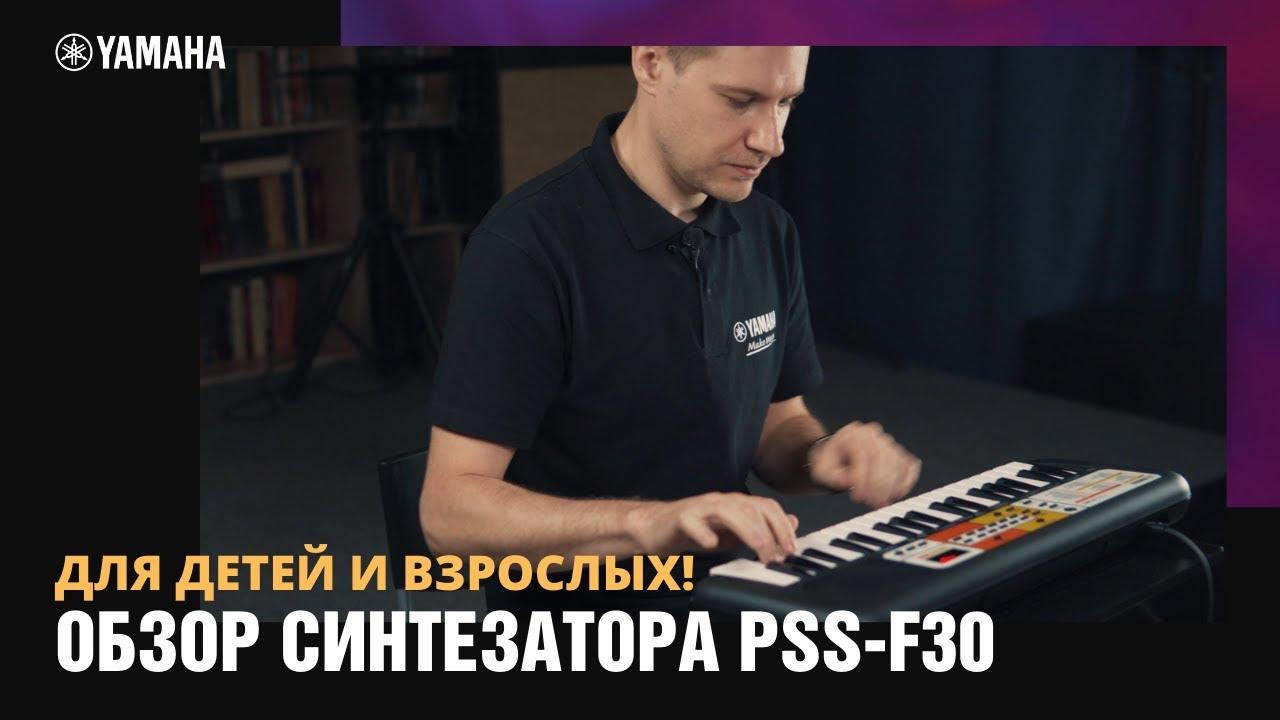 Синтезатор для детей.Обзор синтезатора Yamaha PSS-F30.