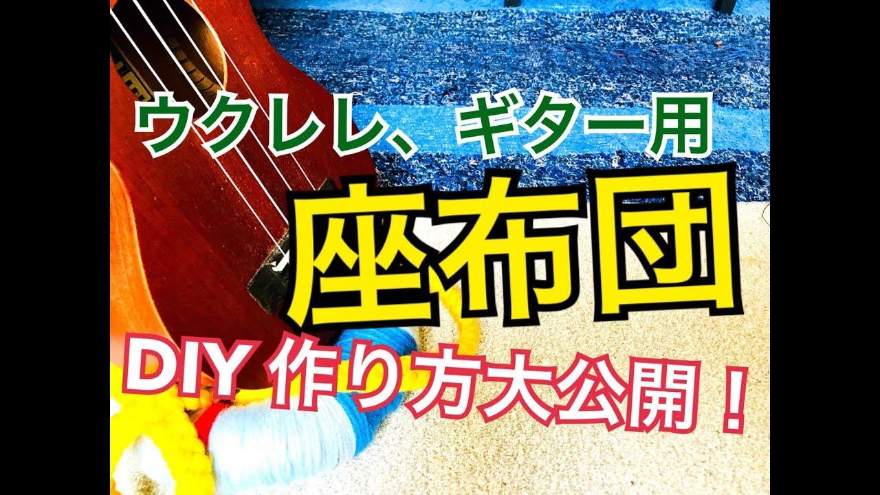 ウクレレ座布団作り方〜大公開!ウクレレ・ギター用座布団!GAZZLELE