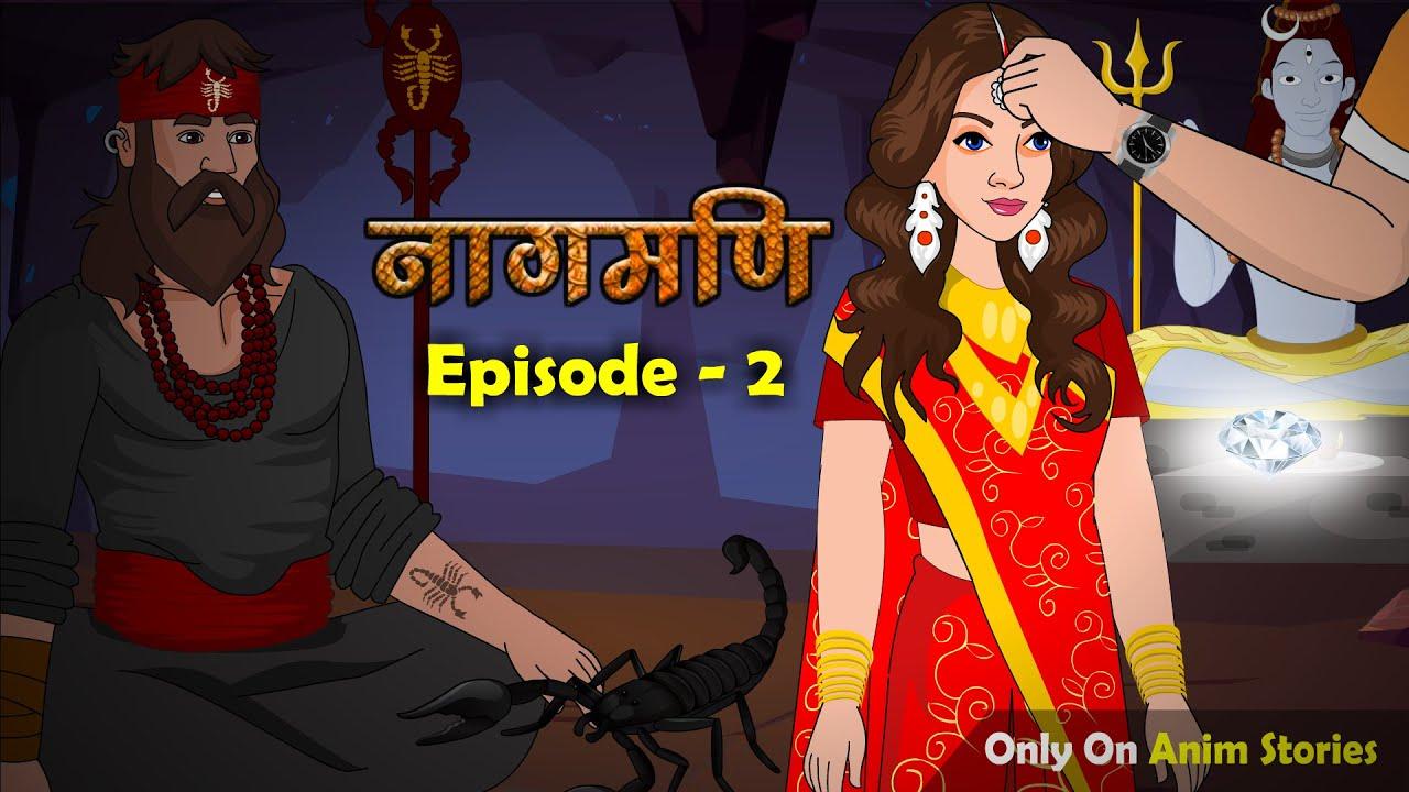 नागमणि Ep. 2 | Hindi Kahani | Love Story | Anim Stories