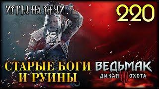 ПРОШЛОЕ ФАРЕР - ВЕДЬМАК 3 #220 ПРОХОЖДЕНИЕ