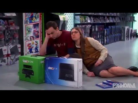 PS4 ИЛИ XBOX ONE? Мнение Шелдона | Теория большого взрыва, ТБВ