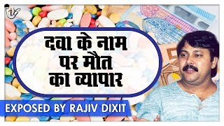 MUST WATCH दवा के नाम पर मौत का व्यापार Death Trade on the name of Medicine in India RAJIV DIXIT