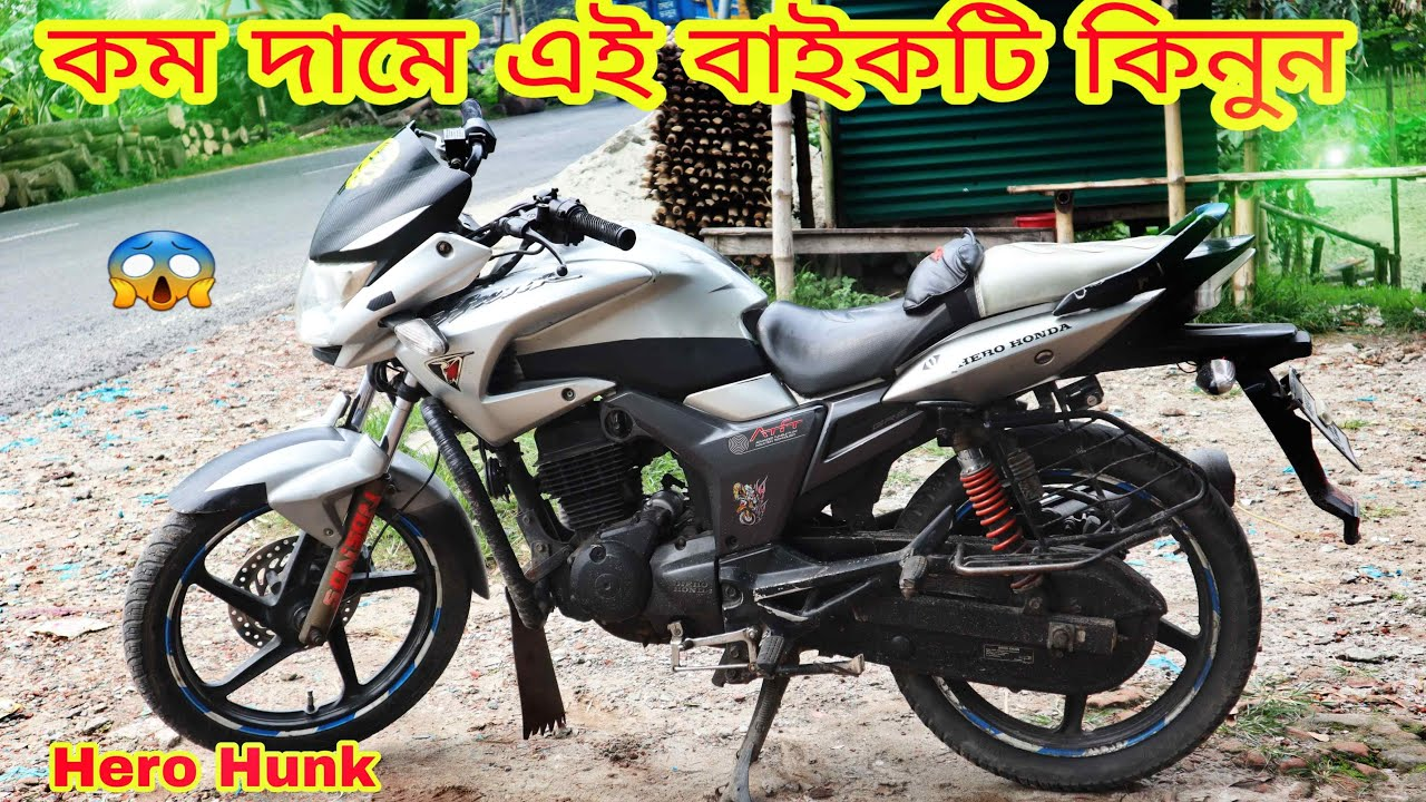 সস্তা দামে Hero Hunk 150cc Double Disc এই বাইকটি কিনুন 🏍 Second Hand Bike Price In Bangladesh 2020