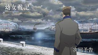 第7話「フィヨルドの攻防」 あらすじ 第二〇三大隊は北方に転戦し、早々...