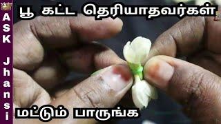 உங்களுக்கு பூ கட்டத் தெரியாதா ? ஈஸி மெத்தட்ல பழகலாம். How to String Jasmine Flowers - ASK Jhansi