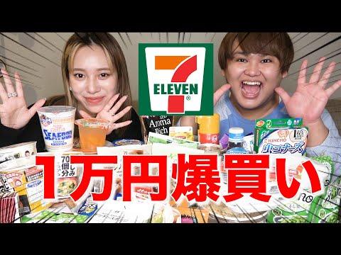 【天国かよ】セブンイレブンで1万円分爆買いしてみた!!!!!