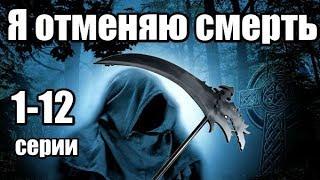 Мистический Сериал 1-12 серии из 24 (детектив,мистика, триллер)