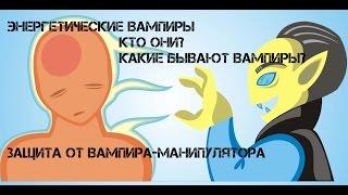 видео Энергетический вампиризм