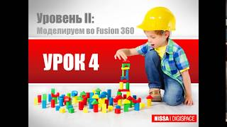 II. Урок 4 Fusion 360: 3DSketch (операции Loft, sweep, Pipe и так далее)