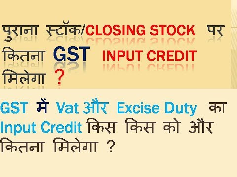 Input Credit on Closing Stock as on 30.06.17 under GST in Hindi