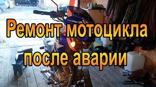 Ремонт мотоцикла после аварии