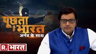 हारा तो देश में दंगा कराएगा विपक्ष? देखिए- 'पूछता है भारत', अर्नब के साथ रिपब्लिक भारत पर