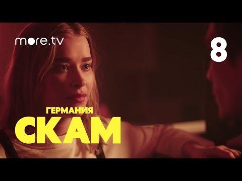 Смотреть скам 1 сезон 8 серия