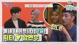 [엠돌핀] 스윗멘트장인의 등장! 부럽지 NEW 커플 치타♥남연우의 낮술🍺 데이트(feat. 윤박)ㅣ부러우면지는거다ㅣ엠돌핀