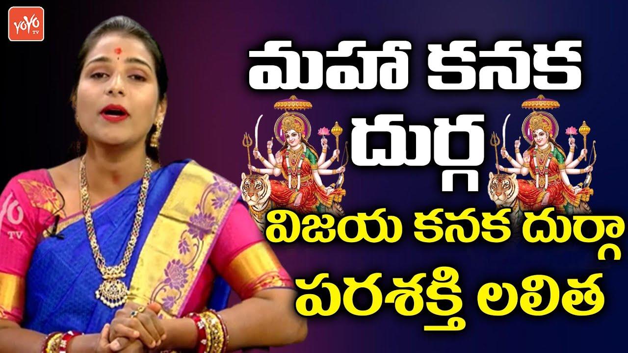 Maha Kanaka Durga Vijaya Kanaka Durga Parasakthi Lalitha   Folk Songs   Telanganam   YOYO TV MUSIC