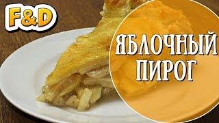Классический ЯБЛОЧНЫЙ ПИРОГ. Apple pie (classic)