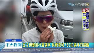 20191025中天新聞 強!林彥君單車攻武嶺 總長100公里爬升3275米