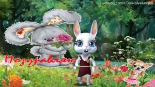 ZOOBE зайка Поздравляем Руслана с Днём Рождения