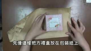 禮物包裝 - 方禮盒包裝
