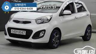 올뉴모닝 디럭스/12년식/5만km/490만원