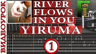 Видеоразбор River Flows In You 1-я часть (FingerstyleTV)
