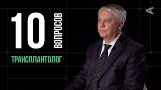 10 глупых вопросов ТРАНСПЛАНТОЛОГУ | Михаил Каабак
