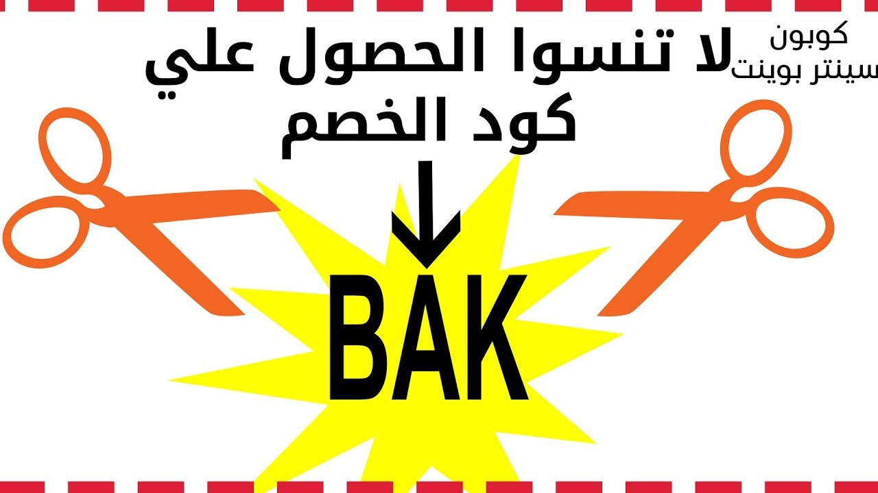 848d041ee كوبون عربي | أحدث كوبونات وأكواد خصم المتاجر العربية و العالمية