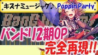 「キズナミュージック♪/Poppin'Party」『BanG Dream! 2nd Season』OP再現コースのクオリティが凄すぎる!!