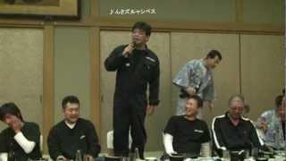 2012西日本Zミーティング前夜祭 徳島 SHOWA 町田スペシャルズ Z.