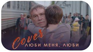 Marija Trapkiewicz - Люби меня, Люби (OST Два билета домой 2018)