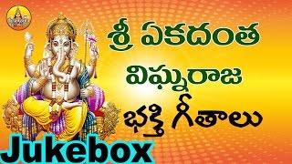 Ganapathi Devotional Songs  New Ganpati Song 2016  Lord Ganesha Devotional Songs Telugu