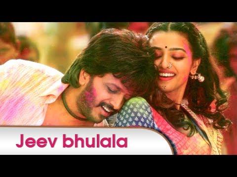 jeev bhulala mp3 song