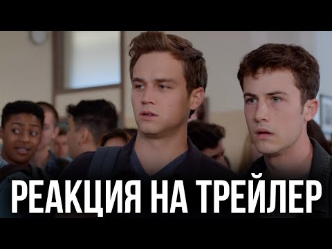 """РЕАКЦИЯ НА ТРЕЙЛЕР 4 СЕЗОНА СЕРИАЛА """"13 ПРИЧИН ПОЧЕМУ"""""""