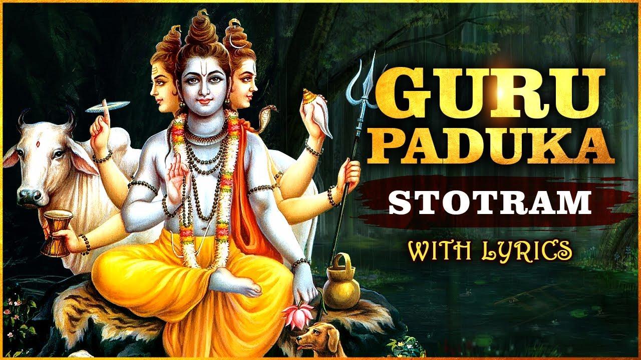 गुरु पादुका स्तोत्रम | Guru Paduka Stotram With Lyrics |  गुरु पूर्णिमा स्पेशल 2021 | Guru Pournima