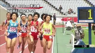 女子C 800m 準決勝1組 第45回 ジュニアオリンピック