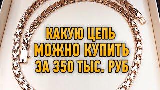 Какую золотую цепь вы можете купить за 350 тыс.рублей? Gold Chain